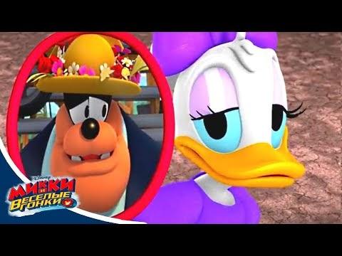 Микки и веселые гонки - сезон 2 серия 25 | мультфильм Disney про Микки Мауса и его машинки