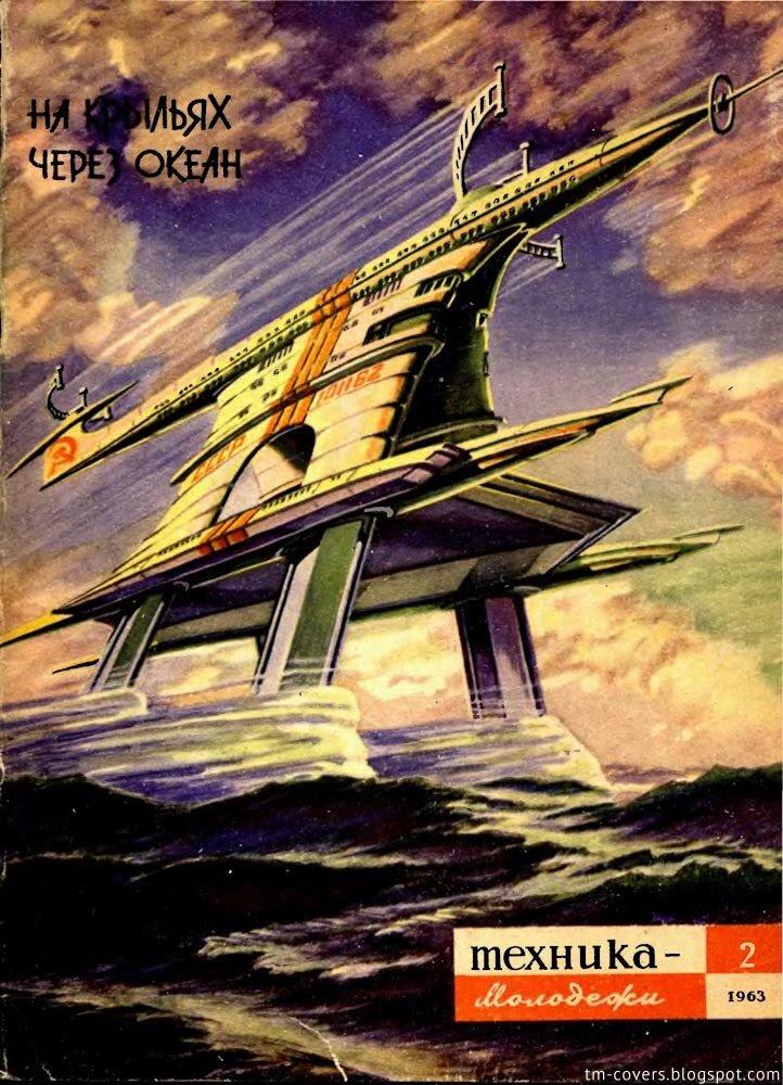 Техника — молодёжи, обложка, 1963 год №2