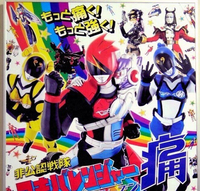 David The Decade Gallery: Download Hikounin Sentai
