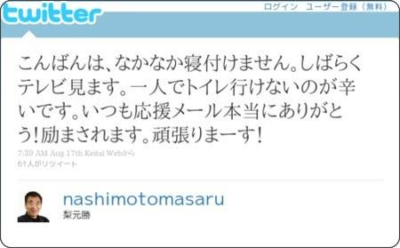 http://twitter.com/nashimotomasaru/status/21408024062
