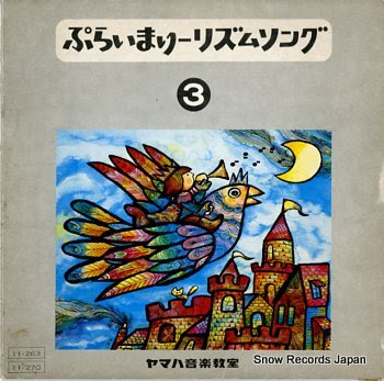 PRIMARY RHYTHM SONG 3 theme to hensou 1