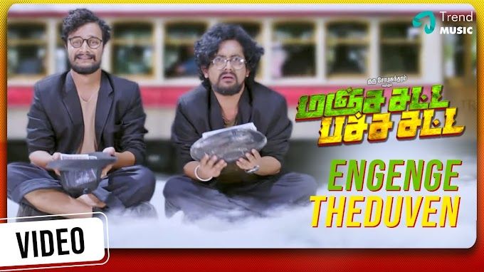 Engenge Theduven Video Song | Manja Satta Pacha Satta