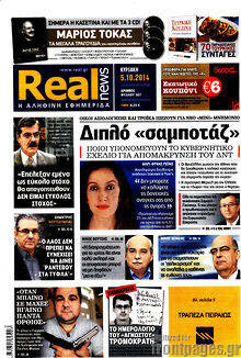 Εφημερίδα Real News