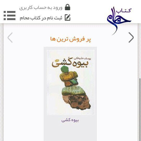http://aamout.persiangig.com/image/mohambook.jpg