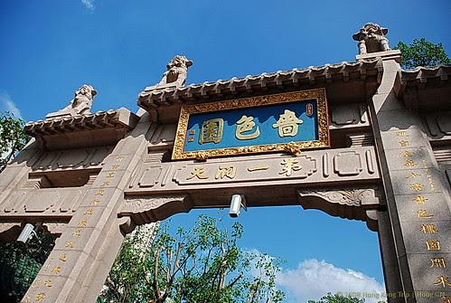 黃大仙廟 Wong Tai Sin Temple