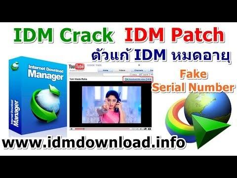 วิธี Crack IDM (Activator) ถาวรไม่หมดอายุไม่ Fake Serial Number