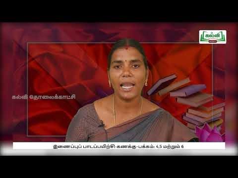4th Maths Bridge Course விரைவுக் கூட்டல் - எண்களின் கூட்டல்  Kalvi TV