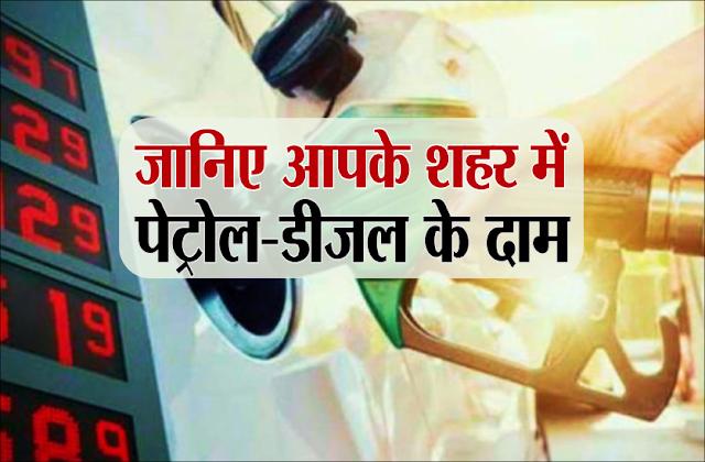 Petrol Diesel Price Today : पेट्रोल और डीजल पर महंगाई का सिलसिला जारी, जानिए आपके शहर में कितना हुआ इजाफा