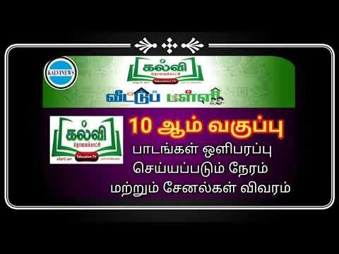 10th Std Kalvi Tv Live|KalviTholaikatchi | MakkalTv, SahanaTv, PuthuyugamTv, SCV Kalvi Tv Live |  kalvi News