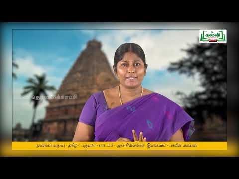 4th Tamil அரசு சின்னங்கள் இலக்கணம் பாலின் வகைகள் பருவம் 1 பாடம் 2 Kalvi TV