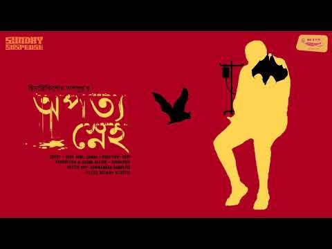 Mirchi Bangla Sunday Suspense | Opotyo Sneho | 29 March 2020