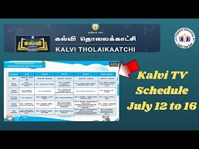 Kalvi TV Schedule July 12 to 16 | Class 1 to 10 Kalvi TV Video Time Table