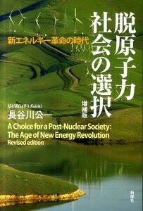 脱原子力社会の選択増補版
