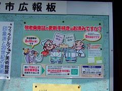 DSCF1390 Carteles por el Paseo del Filosofo, Kyoto, 06-08-2007