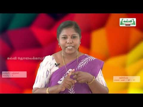 4th Science பயிற்சிப் புத்தகம் வேலை மற்றும் ஆற்றல் அலகு 3 Kalvi TV