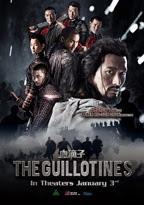 血滴子(The Guillotines) 11
