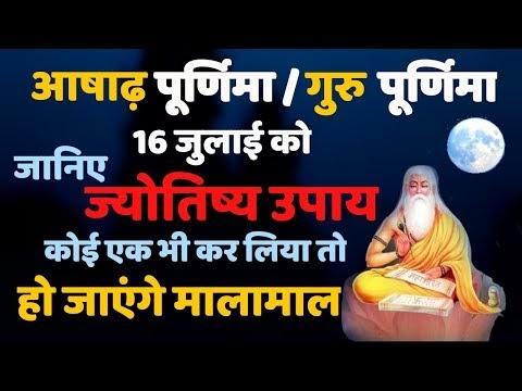 Guru Purnima 2019: ये सरल उपाय, धन प्राप्ति के लिए अवश्य आजमाएं | आषाढ़ ...