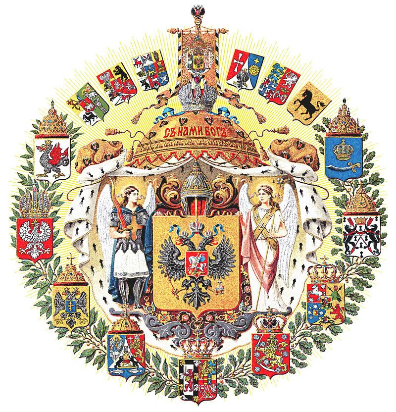 "Great State Coat of Arms of Russian Empire. Presented drawing of Artist Igor Barbe, 2006, ""Greater Coat of Arms of the Russian Empire"" 1882-1917"
