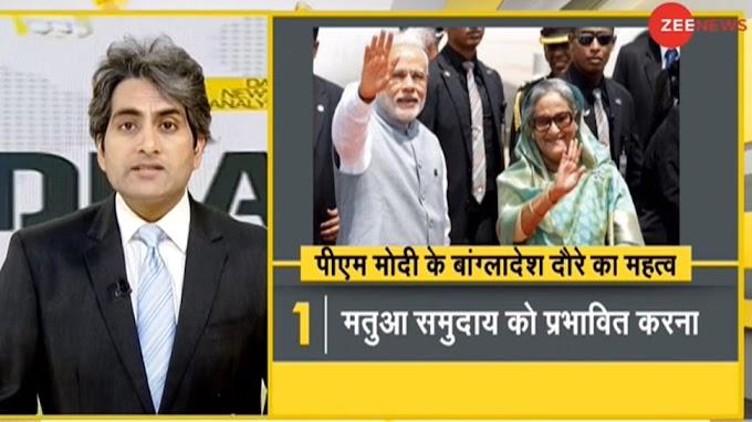 DNA ANALYSIS: PM मोदी का बांग्लादेश दौरा क्यों है महत्वपूर्ण? 5 Points में समझें