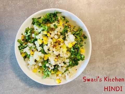 चटपटी साबूदाना खिचड़ी रेसिपी | Perfect Sabudana Khichdi Recipe | खास ट्रिक से बनाएं साबूदाने की खिचड़ी