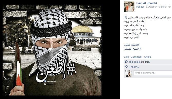 Image de couteau palestinienne - Hani Al Ramahi