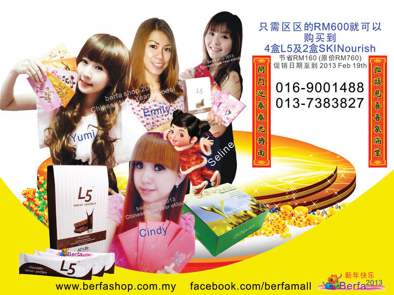 L5, Skinourish New Year Promotion eModel Content