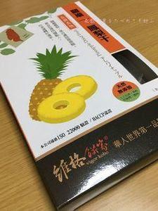干しパイナップル.JPG