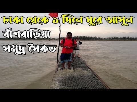বাঁশবাড়িয়া সমুদ্র সৈকত - ভ্রমণ গাইড | Bashbaria Sea Beach | Places to visit in sitakunda mirsharai | Chittagong