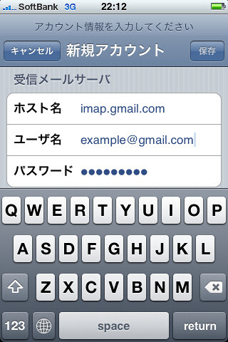 iphone Gmail setup by you.