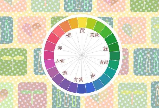 色塗り色彩センスがないと嘆く前に知ってほしい4つの基本配色テク