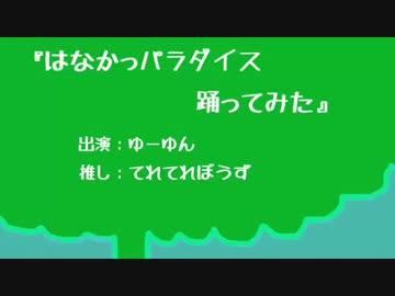 ゆーゆんはなかっパラダイス 踊ってみた By ゆーゆん 踊ってみた動画