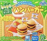 【ご注意ください!1ケース納品です】 クラシエ ハッピーキッチン ハンバーガー 22g×5個入(1ケース)