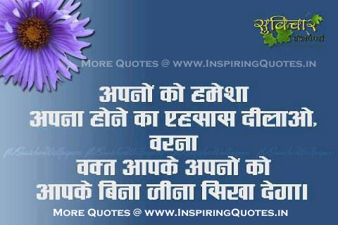 Best Ever Life Quotes In Hindi
