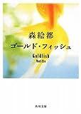 ゴールド・フィッシュ (角川文庫)
