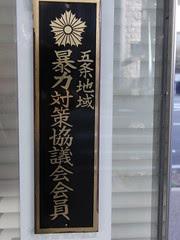 Japanese Yakuza Prevention Association Sign