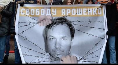 Защита Ярошенко намерена просить суд США о его досрочном освобождении