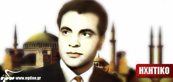 Ο Καζαντζίδης στην παλιά και σύγχρονη Κωνσταντινούπολη
