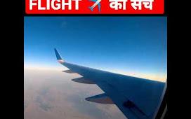 flight ✈️ का ये सच #shorts by VikramSingh Valera 😎