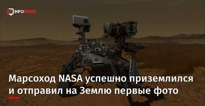 Марсоход NASA успешно приземлился и отправил на Землю первые фото