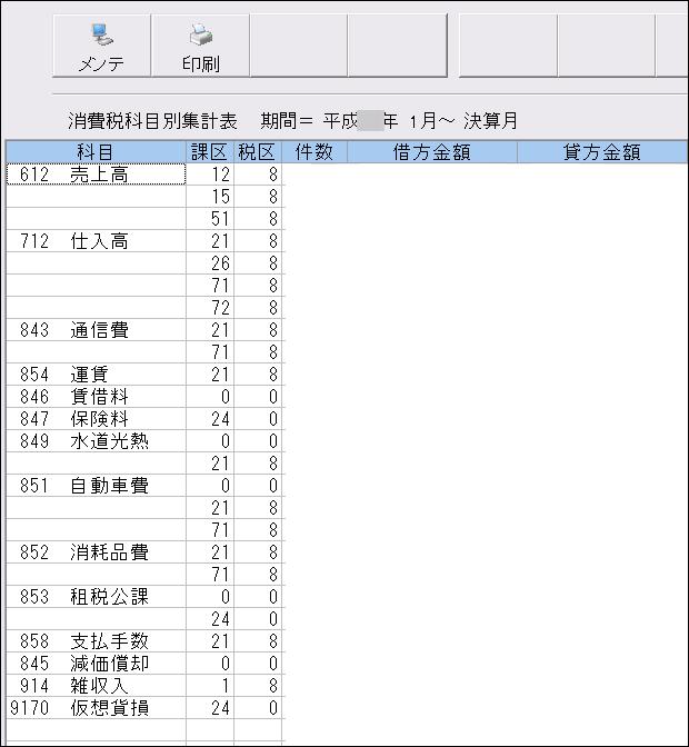 a00042_Freeway経理_インポート_14