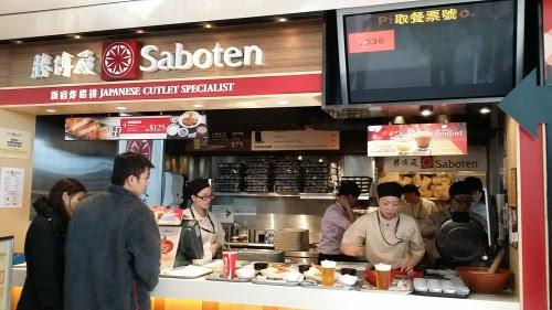 新宿さぼてん 香港空港店