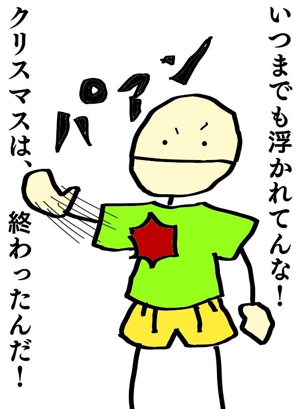 棒人間 クロネコスタジオのイラスト4コマ漫画ブログ