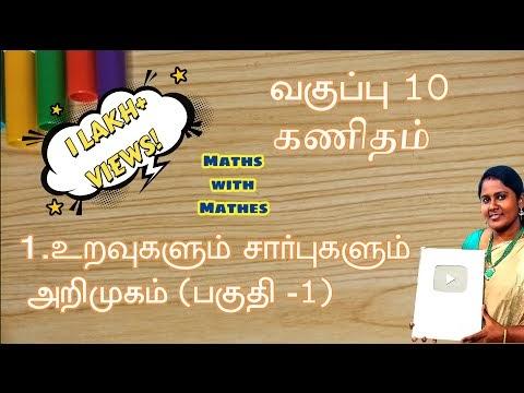 10th Maths உறவுகளும் சார்புகளும் அறிமுகம்