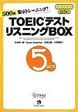 TOEIC(R)テスト リスニングBOX