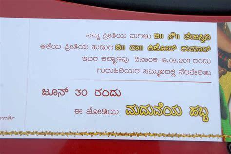 Beautiful New Namakarana Invitation Template In Kannada