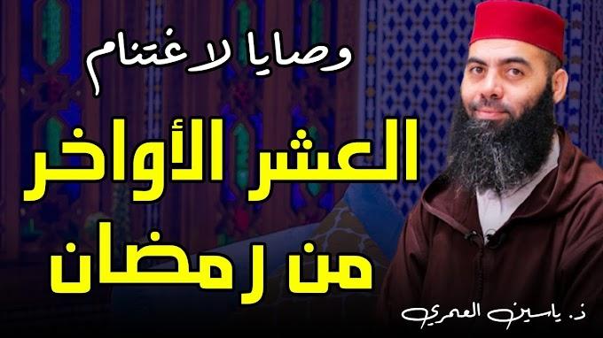 وصايا لاغتنام العشر الأواخر من رمضان    ذ. ياسين العمري / yassine elamri
