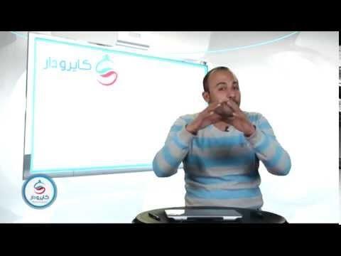 شرح  مرفوعات الأسماء  المبتدأ والخبر - نحو عربي