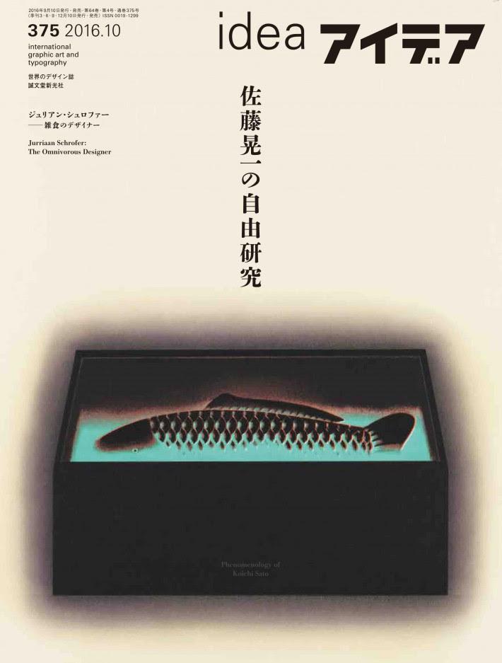 Idea Magazine International Graphic Art And Typography