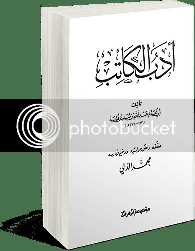 كتاب الأمالي لأبي علي القالي pdf