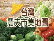 台灣農夫市集地圖